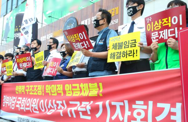 지난 19일 오전 더불어민주당 전북도당 앞에서 이스타항공 조종사 노조와 민주노총 공공운수노조 조합원들이 기자회견을 열고 있다. /연합뉴스