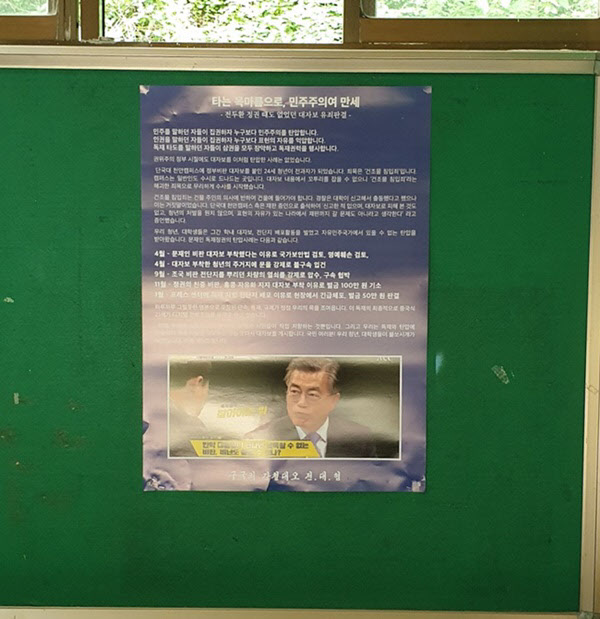 Daejabo/College of Nation, attached to the university campuses across the nation on the 28th