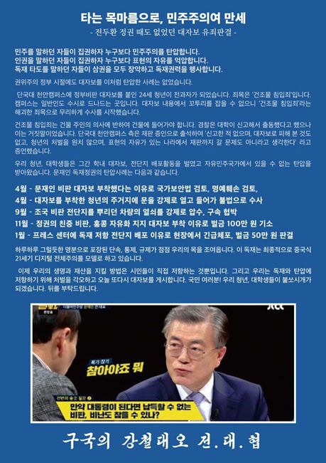 The scene where President Moon Jae-in appeared on a pre-election broadcast program and answered,'If you become president, can you stand the criticism and criticism you cannot understand?' /JTBC capture