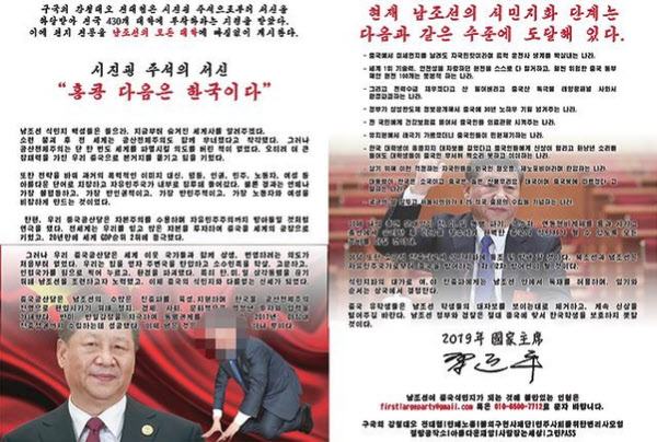 The criticism of President Moon Jae-in's criticism attached to Dankook University's Cheonan Campus in November last year. /Chapter