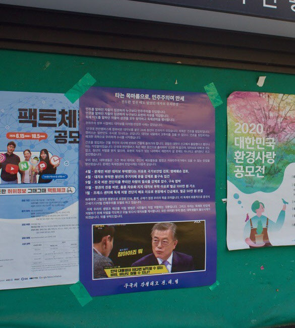 Daejabo, which was put on by Busan University of Foreign Affairs on the 29th. / Jeon Daehyup