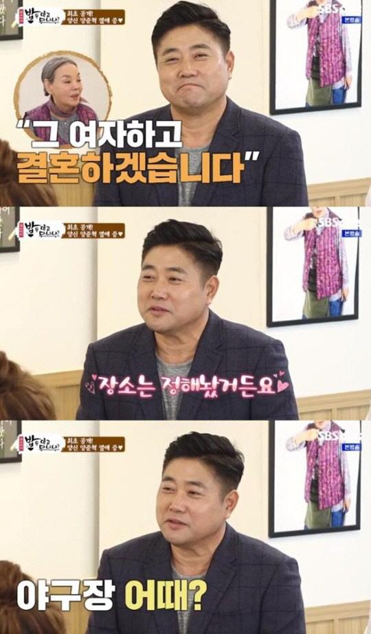 '밥은 먹고 다니냐' 출연 당시의 양준혁