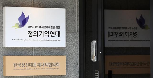문 닫힌 정의연 사무실. /연합뉴스