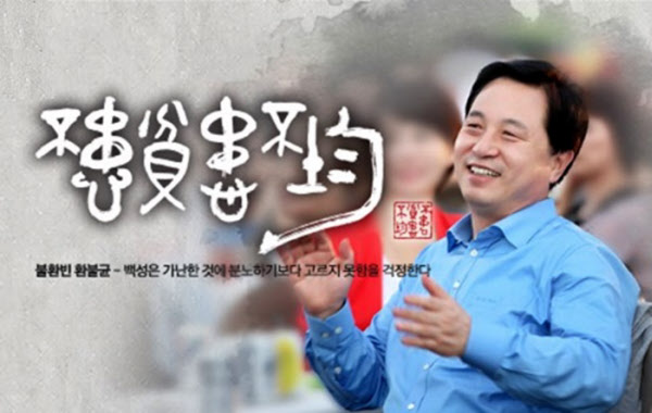 김두관 의원의 페이스북 홍보 사진.