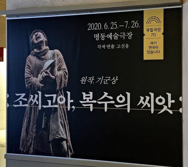 국립극단이 70년 역사에 처음으로 영상 녹화만을 위한 공연을 진행한 26일, 서울 명동예술극장 로비에 '조씨고아, 복수의 씨앗' 대형 포스터가 쓸쓸히 걸려 있다. /이태훈 기자