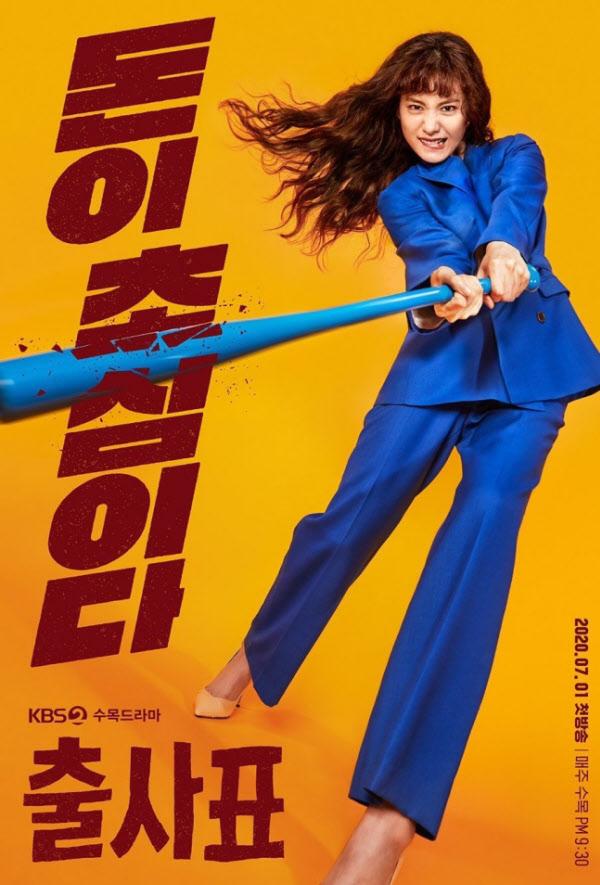 드라마 출사표 포스터. /KBS 제공