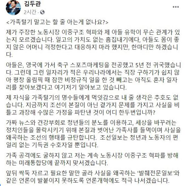 /김두관 의원 페이스북 캡처