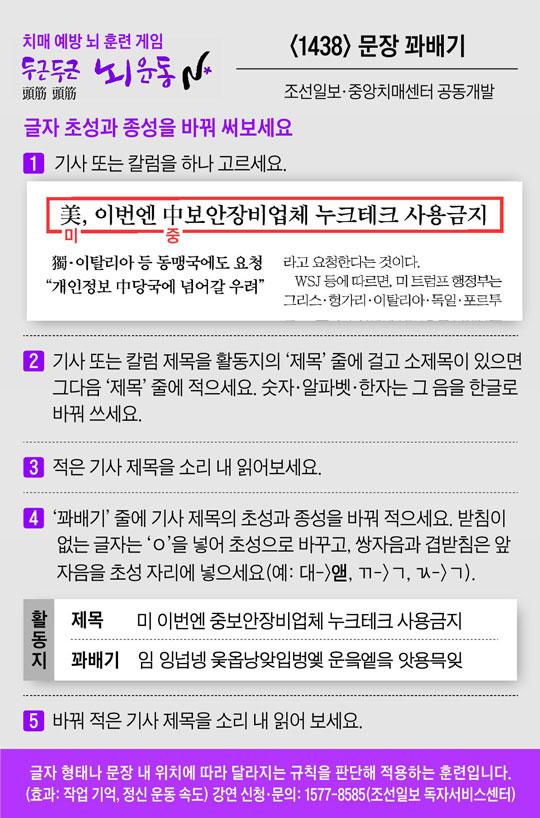[두근두근 뇌 운동] [1438] 문장 꽈배기