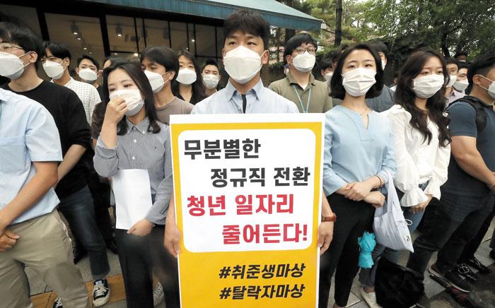 인천국제공항공사 노동조합 조합원들이 지난 25일 오후 서울 청와대 인근에서 비정규직 보안검색요원들의 정규직 전환에 반대하는 시위를 하고 있다.
