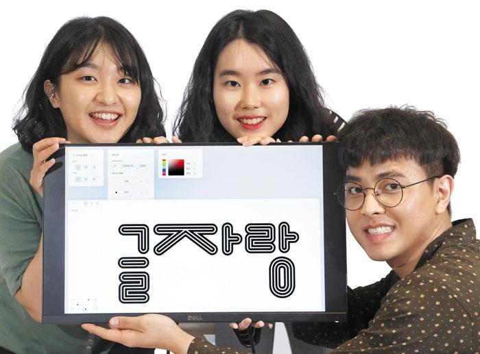 글자랑으로 만든 글씨 '글자랑'을 모니터에 띄운 정영록·이가경·유용주(왼쪽부터).