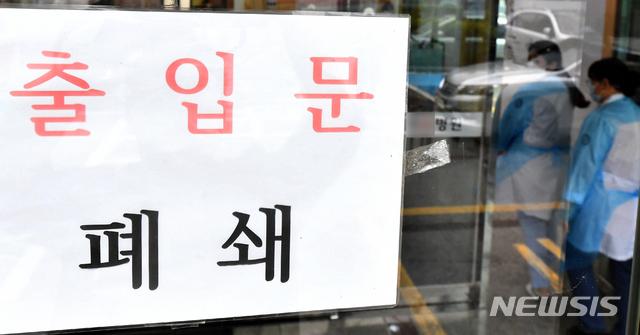 코로나19 확진자 발생 병원 폐쇄