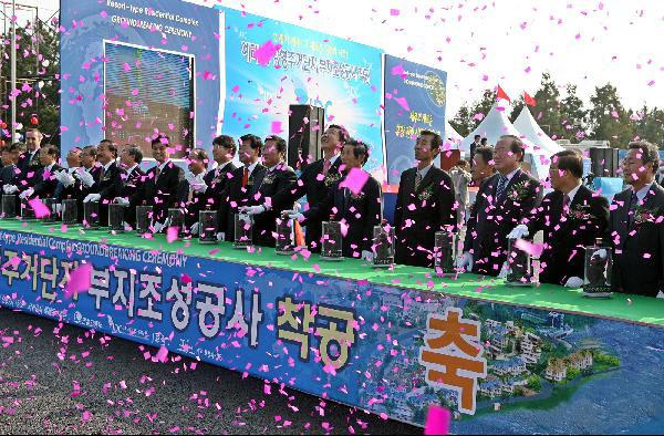 서귀포시 예래동 휴양형주거단지 착공식./연합뉴스