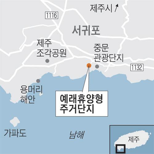 서귀포시 예래동 휴양형주거단지 사업지 위치도./조선일보DB