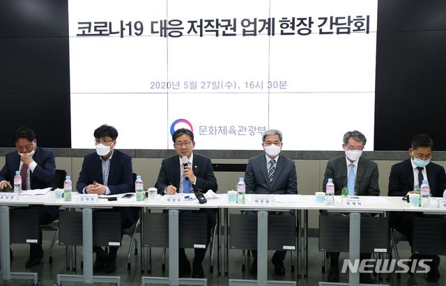 박양우 장관 코로나19대응 저작권 업계 현장 간담회 참석