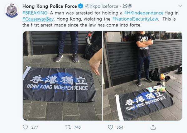 /홍콩 경찰 트위터 캡처