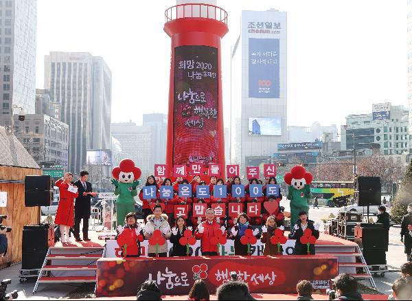 올 2월 3일 서울 광화문광장에서 열린 '사랑의온도탑' 폐막식의 모습. 기부자와 사랑의열매 임직원 등이 카드 섹션으로 대국민 감사 퍼포먼스를 하고 있다.