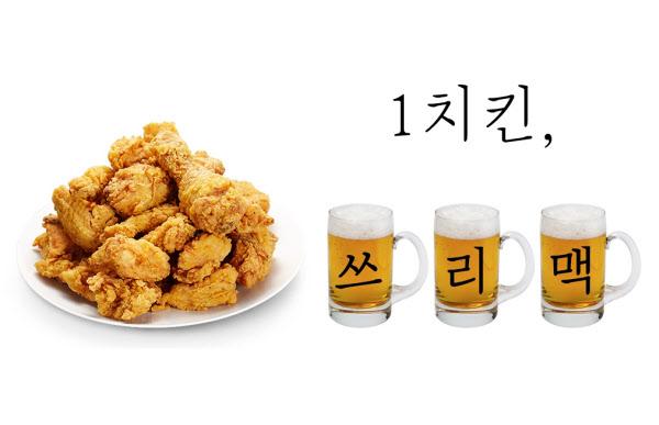 1만8000원짜리 치킨=1000cc 맥주 3잔 배달 가능.