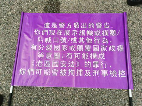 홍콩경찰이 펼쳐보인 '홍콩보안법' 위반 경고깃발. 독립 구호를 외치거나 깃발을 흔들면 홍콩 보안법에 따라 처벌 가능하다고 쓰여져 있다./홍콩경찰