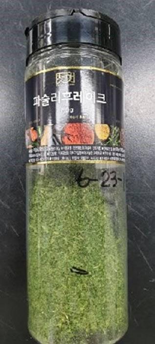 국내 미등록 농약이 초과 검출돼 1일 판매 중단, 회수에 들어간 '파슬리후레이크' 제품 /식품의약품안전처