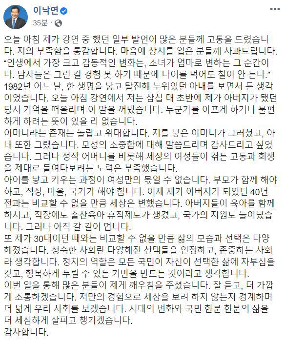 이낙연 의원 페이스북/캡처 화면