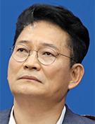 송영길 의원
