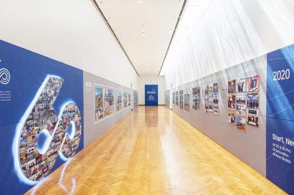 신도리코, 창립 60주년 기념 전시회 열어
