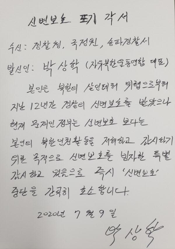 9일 박상학 자유북한운동연합 대표가 경찰에 제출한 신변 보호 포기 각서./자유북한운동연합