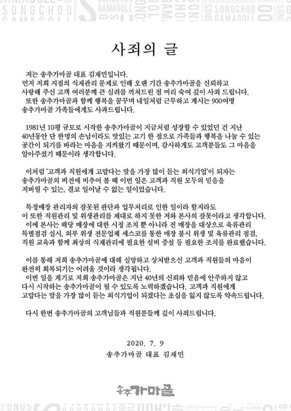 송추가마골 대표 사과문