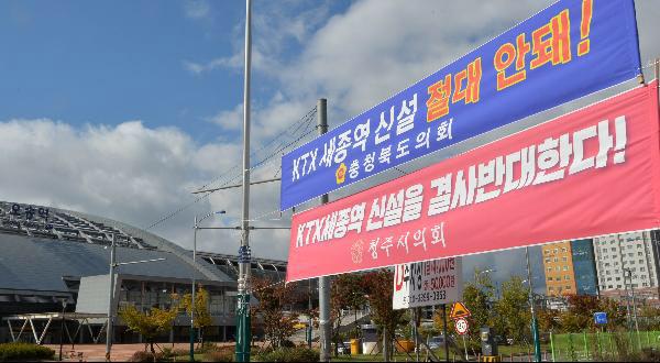 2016년 10월 충북 오송역 주변에 KTX세종역 신설을 반대하는 현수막이 걸려있는 모습 /조선DB