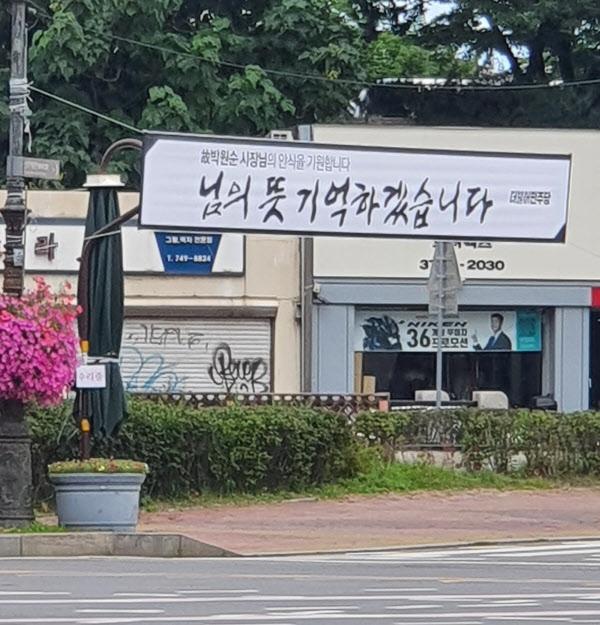 서울 용산구의 한 길가에 민주당이 내건 박원순 서울시장 추모 현수막/조선DB