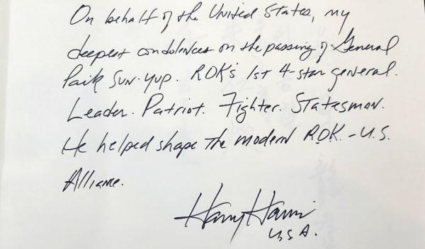 해리 해리스 주한 미국대사가 백선엽 장군 빈소에 남긴 방명록/연합뉴스