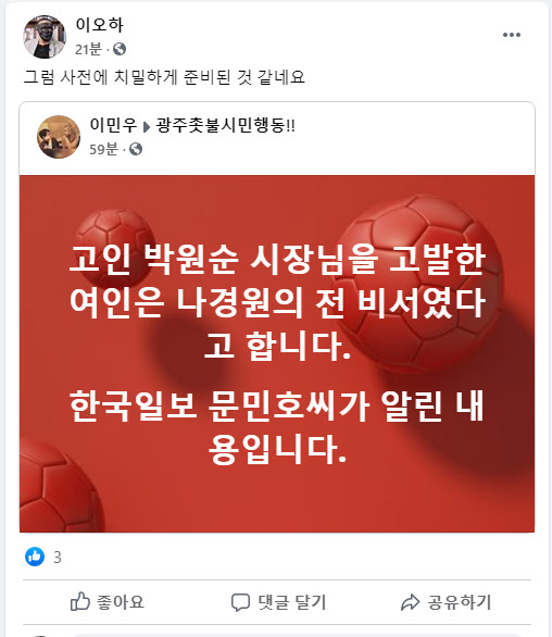 /제보자X(가명 '이오하') 페이스북