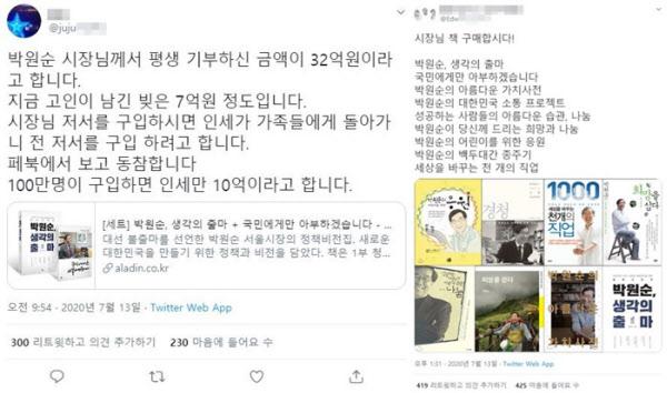 온라인 상에선 일부 네티즌들이 '박원순 시장의 빚을 갚아주자'는 취지로 박 시장이 생전에 쓴 책 구매를 독려하고 있다. /인터넷 캡처