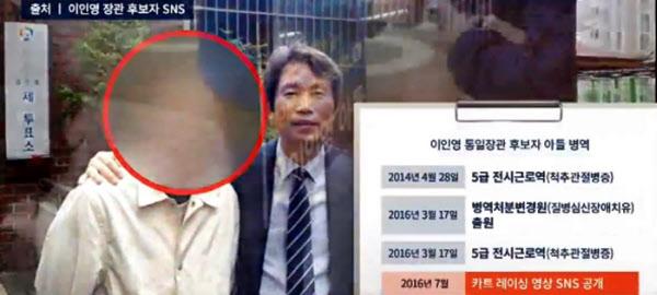 이인영 통일부 장관 후보자가 의원시절 군 면제를 받은 그의 아들과 함께 찍은 사진을 보도한 TV 조선 영상 캡처.