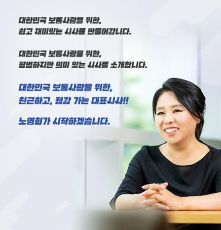 YTN라디오  '노영희의 출발 새아침' 홈페이지