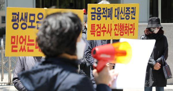 라임사태 대신증권 피해자들이 지난 4월 23일 여의도 금감원 앞에서 대신증권 검찰고발 촉구 기자회견을 하고 있다. /연합뉴스