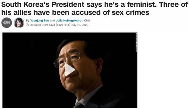 """CNN """"페미니스트 자처 文대통령, 박원순·안희정·오거돈 성폭력에 침묵"""""""