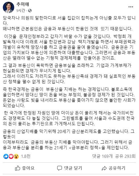 /추미애 법무부 장관 페이스북 캡처