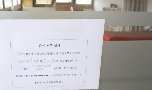 지난 17일 오후 서울 송파구 자유북한운동연합 사무실에 통일부 처분사전통지서 교부 안내문이 붙어 있다./뉴시스