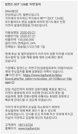 탑펀드에서 판매한 한 상품의 지연 안내 문자. /독자 제공