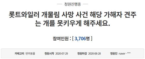 /청와대 국민청원 홈페이지 캡처