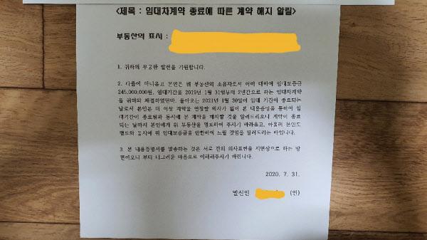 집주인이 세입자에게 '재계약하지 않겠다'며 보낸 내용증명./인터넷 커뮤니티 '부동산 스터디'