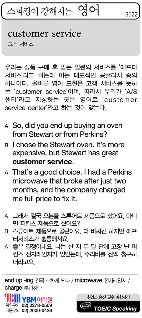 [스피킹이 강해지는 영어] customer service