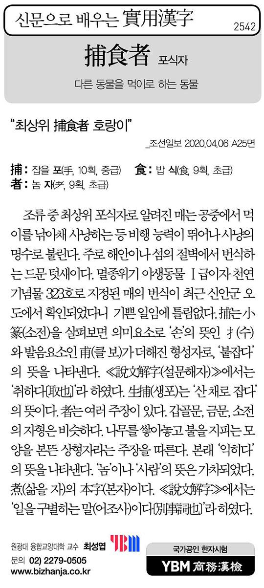 [신문으로 배우는 실용한자] 포식자(捕食者)