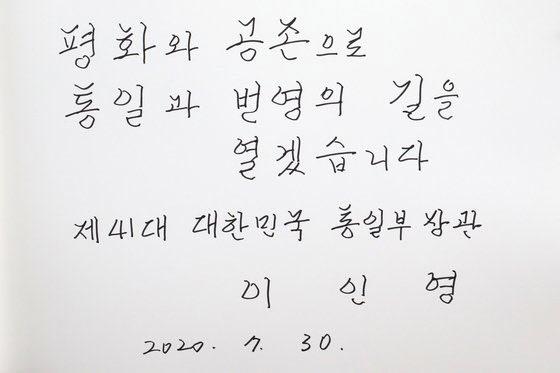 이인영 통일부 장관이 30일 서울 국립현충원을 방문해 방명록에 글을 남겼다/통일부