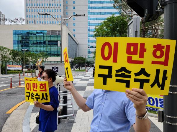 신천지 피해자 모임 관계자들이 31일 오전 수원지법 정문앞에서 이만희 총회장의 구속을 촉구하는 시위를 하고 있다. /조철오기자