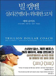 '빌 캠벨 실리콘밸리의 위대한 코치'