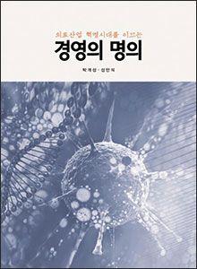 '경영의 명의'
