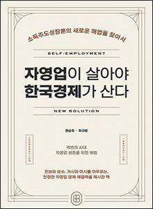 '자영업이 살아야 한국경제가 산다'
