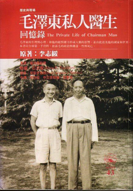 <1954년부터 22년 간 마오쩌둥의 개인 의사로 근무했던 리즈수이(李志绥, 1919-1995)는 미국 망명 후 '마오쩌둥의 사생활'을 집필했다. 직접 썼다 파기했던 일기를 되살린 이 기록은 최고 권력자 마오의 섭생, 생활습관, 여자관계, 건강상태뿐만 아니라 중요한 정치적 사건을 둘러싼 권력투쟁의 진상을 기록한 심층적 증언록이다.>